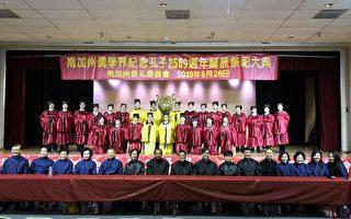 緬懷孔子2569誕辰 28日洛僑舉行祭孔大典