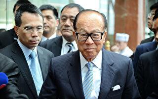中共政法委批李嘉诚 部署抢夺富豪资产