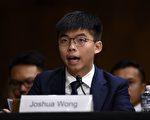2019年9月17日当地时间,香港众志秘书长黄之锋在美国国会关于《香港人权与民主法案》听证会上发言。( OLIVIER DOULIERY/AFP/Getty Images)