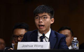 黄之锋美国国会香港人权法听证会证词