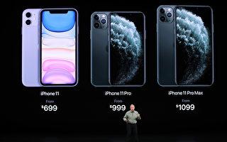 iPhone11等6款手機在全球各國售價大不同