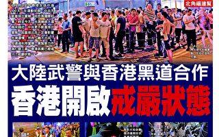 武警黑道合作 香港开启戒严状态