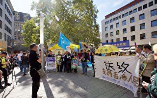声援香港 多团体齐聚德国科隆谴责中共