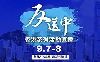 【直播】9.8港人遊行 警方清場拘捕多人
