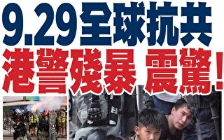 9·29全球連線抗共 港警殘暴濫捕