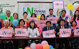 舊金山灣區眾多僑社僑領發聲    支持「台灣加入聯合國」