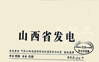 【独家】中共国安特急密件 山西进临战状态
