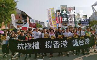 抗極權 台南民主聖地撐香港