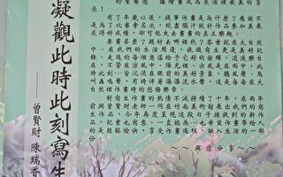 凝观此时此刻写生游记 曾贤财陈瑞香联展