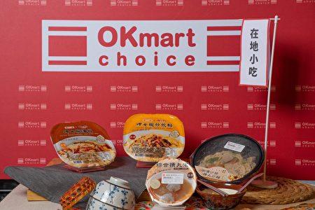 OK Choice 呷七碗 聯名鮮食 將小吃帶入超商-2