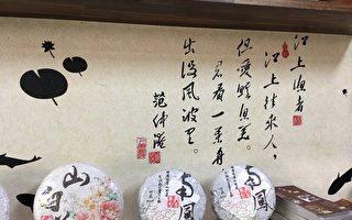 台湾山茶法国飘香 六龟青农AVPA茶叶大赛夺银