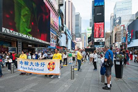 法輪功學員在紐約著名景點時代廣場煉功弘法。