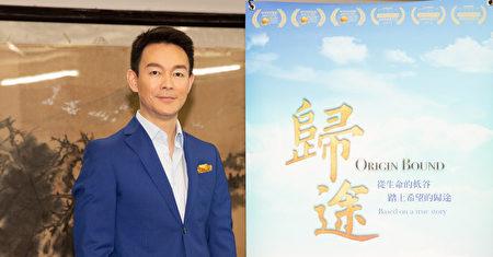 获最佳成就奖华语片《归途》,9月14日、15日在纽约曼哈顿首映,图为男主角姜光宇。