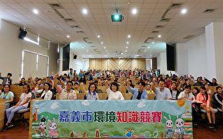 108年嘉义市环境知识竞赛 提升城市竞争力