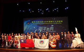 慶雙十國慶 台灣文訪團聖地亞哥「舞鈴」