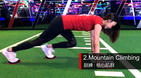 甩肉动作之二:Mountain Climbing。(World Gym提供)