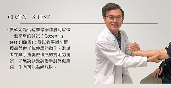 確定是否有罹患網球肘的簡單測試法——Cozen's test。 (朴子醫院提供)