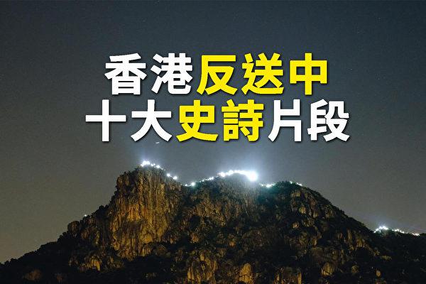 【十字路口】反送中十大史詩片段鼓舞人心(上)