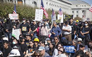 旧金山民众市府前集会 全球声援香港