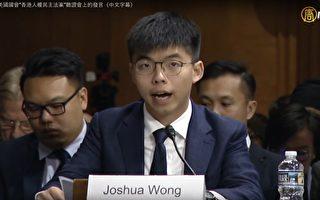 黃之鋒美國國會香港人權法聽證會證詞