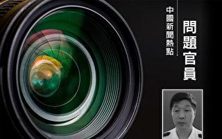 濟南公安局副局長趙新 上任僅5個月死亡