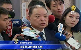 北京政協委員見徐國勇惹議 國策顧問還原過程