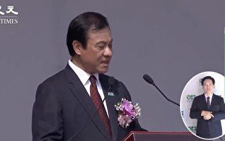 立法院长苏嘉全:守护民主,民主也在守护台湾