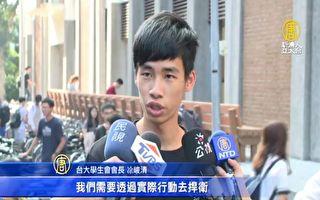 陆客撕毁连侬墙 台大学生会提告 捍卫言论自由