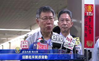 警實彈槍擊香港學生胸口 柯文哲:聽來很聳動