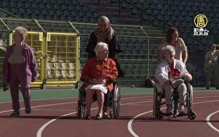 比利時「老人奧運會」 奧運精神無關年齡