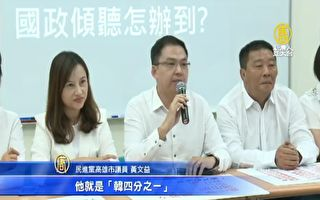 韩国瑜请假投大选 市议员送外号:韩四分之一
