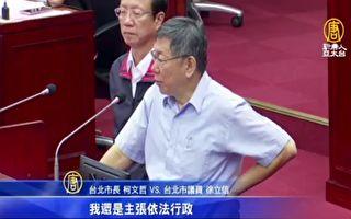 议员提案禁五星旗游行 柯文哲:依法行政