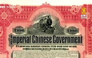 向北京追討清朝債券 連署破十萬白宮須回應