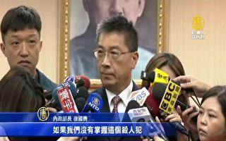 陈嫌出狱港府称已无权管 陆委会:无视旅客安全