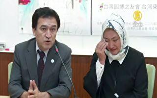 亲历中共集中营迫害 维族女子来台吁社会关注