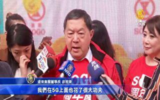 川普与志同道合国拼5G 徐旭东:台湾小但有深度