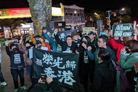 """纽约民众举起""""光复香港 时代革命""""、""""愿荣光归香港""""等横幅,支持香港民众抗暴政及休斯顿火箭队总经理莫雷的言论自由。"""