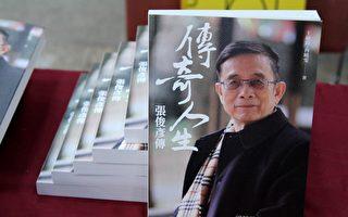 缅怀卓越贡献 交大出书纪录张俊彦传奇人生