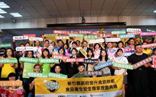 竹縣122家餐飲業者獲頒食品安全衛生標章