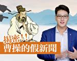 曹操 三國故事