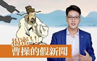 【三國英雄】之二:關於曹操的假新聞