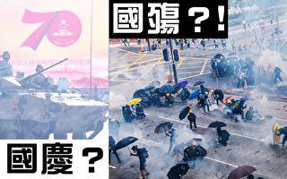 【热点互动】北京耀武 香港流血 世界站哪一边?