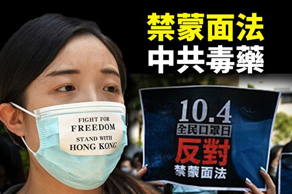 【十字路口】禁蒙面法是激將陷阱?香港10項預測