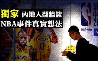 【拍案惊奇】大陆人翻墙谈NBA事件