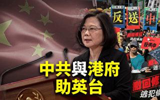 【十字路口】港警变魔警 台总统大选谁受益?