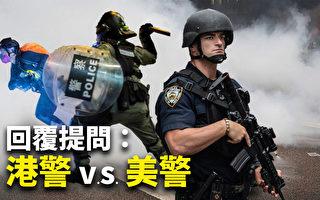 【十字路口】香港警察vs美国警察 三大不同
