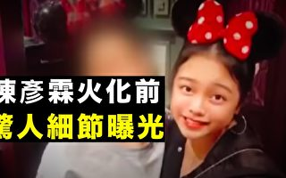 【拍案驚奇】香港連日抗爭記 陳彥霖案更多細節