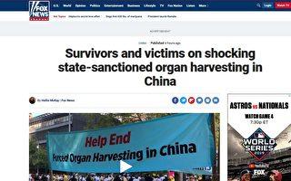 福克斯:倖存者披露中共活摘器官 令人震驚
