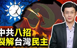 【十字路口】台灣大選 中共用8大手段干預