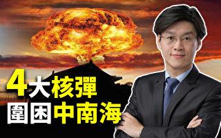 【十字路口】習遇挑戰 四中全會藏四大核彈